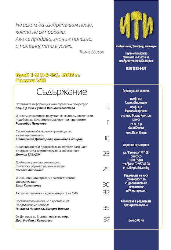 iti-1-2-2016-page1