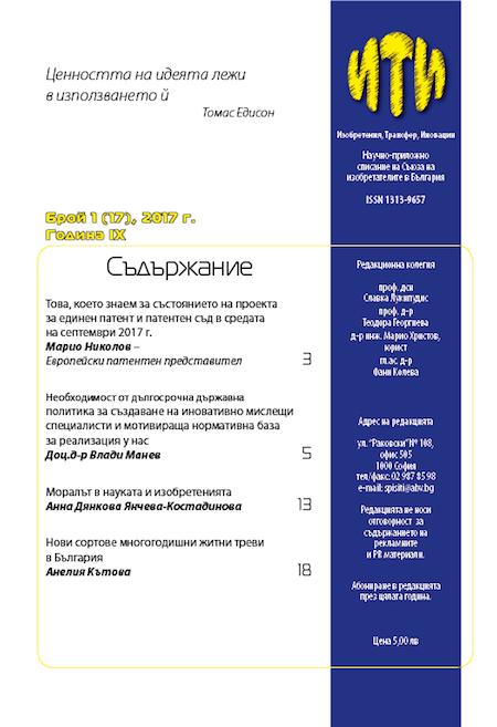 iti-1-2017-page1